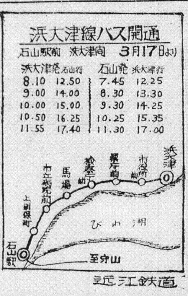 S27.3.17S 近江バス浜大津線開通広告b