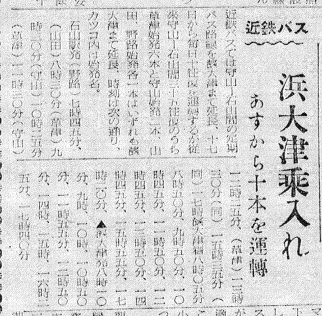 S27.3.16S 近江バス浜大津乗り入れb