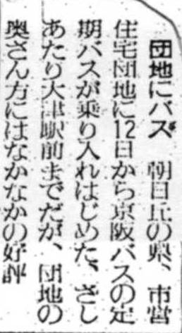 S35.4.14Y 朝日ヶ丘‐大津駅開通b