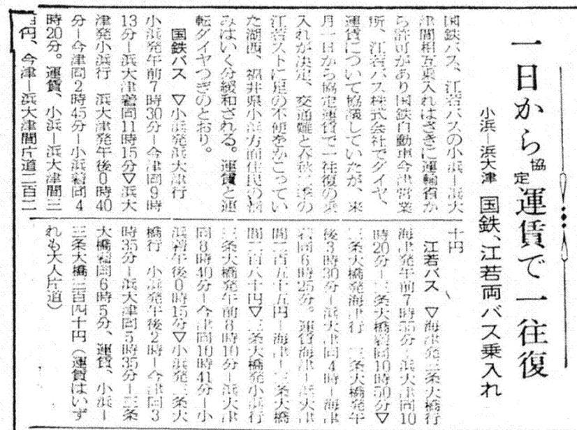 S31.4.24Y 小浜‐浜大津に国鉄・江若バスb