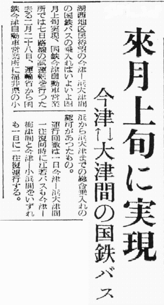 S31.3.9KS 今津‐大津間国鉄バスb