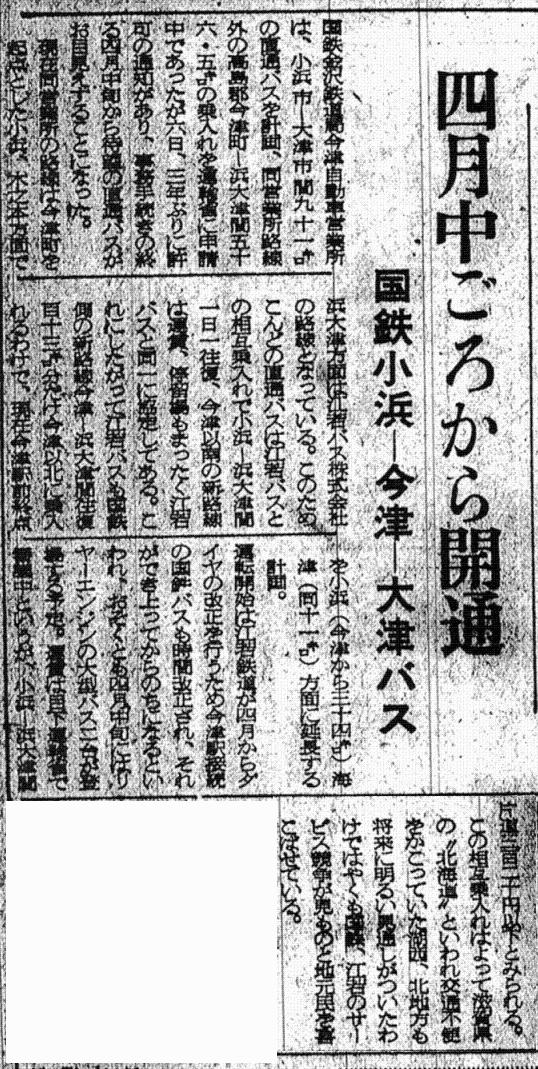 S31.3.8Y 国鉄バス小浜‐今津開通b