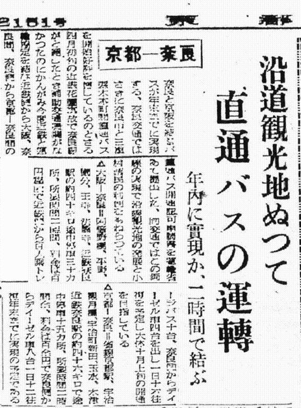 S23.8.20KY 京都‐奈良直通バス運転計画b