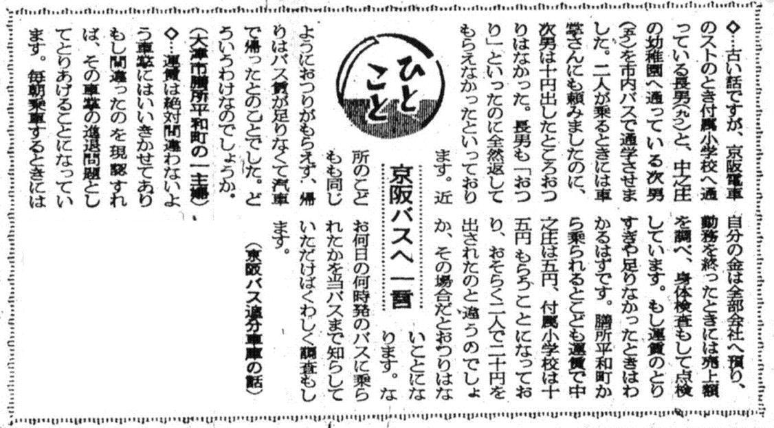 S34.7.12A 京阪バスに一言b
