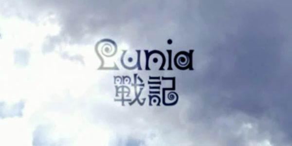 Lunia戰記
