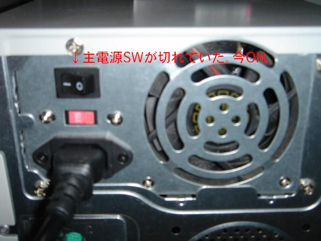 主電源SWが切れていた。