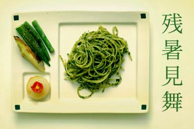 シソリコ&夏野菜の蕎麦粉焼き