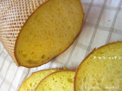 初☆メッシュパン