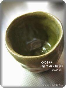 001 織部の湯のみ