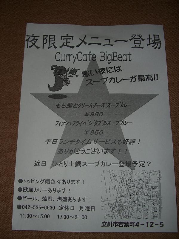 夜限定メニュー_20071209