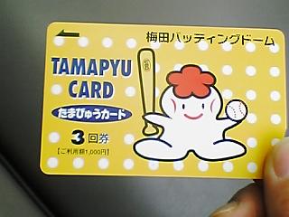 バッティングカード