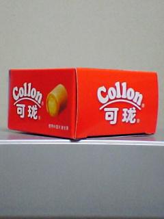 中国コロン2