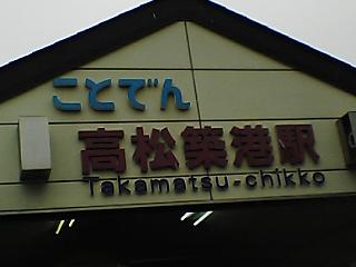 琴電高松築港駅その1