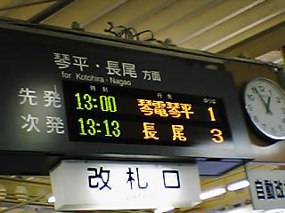 琴電高松築港駅その2