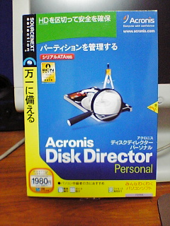 Acronis ソフト