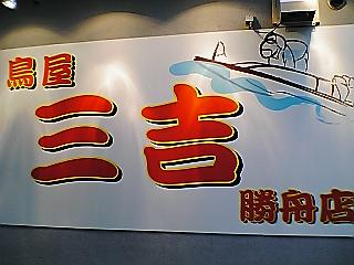 ボートピア梅田近く三吉勝舟店