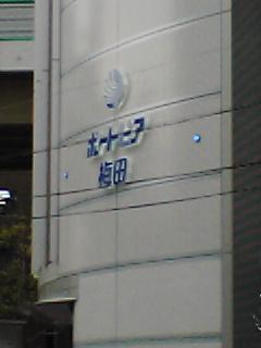 ボートピア梅田