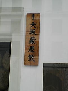 大坂蔵屋敷