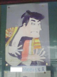 東 洲 斎 写 楽二世大谷鬼次優秀作品
