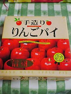 修学旅行のお土産 アップルパイ箱