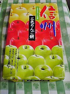 修学旅行のお土産 三色りんご餅