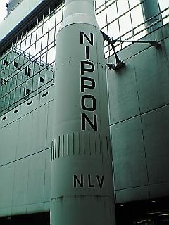 ロケット広場3