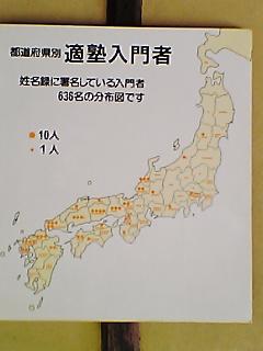 「適塾」門下生地図