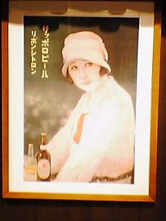 サッポロビールその1