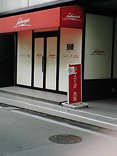 ジャーニーズのお店その2