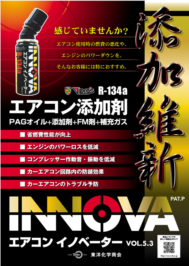 innova_b2.jpg