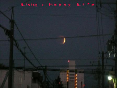 我が家の前から見た月食