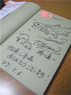 トキシンさんのサイン