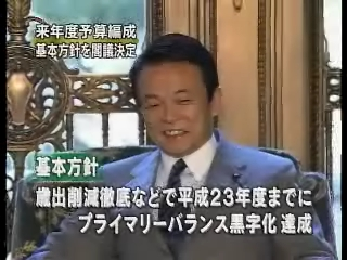 会議だタロー:20061201閣議