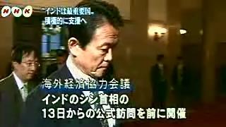 会議だタロー:20061205海外経済協力会議