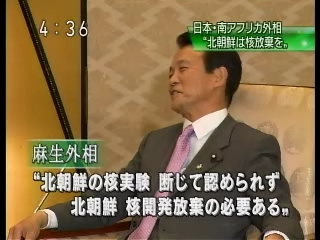 外交タロー:ズマ外相との会談