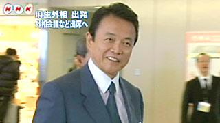 外交タロー:20061207いざ東アジアサミットへ!