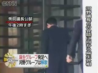 グループタロー:20061211議長公邸に向かう麻生さん