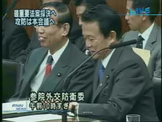 国会タロー:20061214参院外交防衛委員会