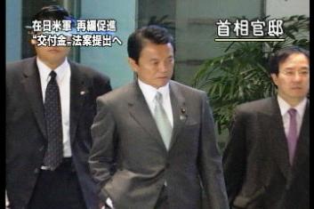 会議だタロー:在日米軍に関する協議会