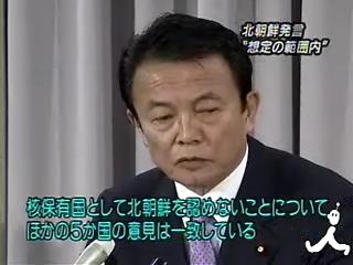 会見タロー:20061219北朝鮮は「想定内」