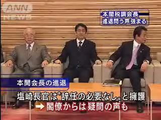 会議だタロー:20061219閣議
