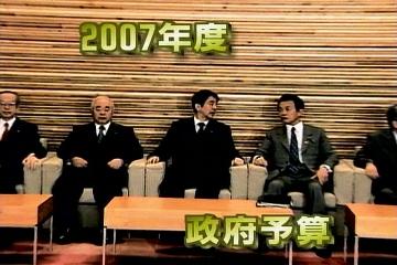 会議だタロー:20061224臨時閣議