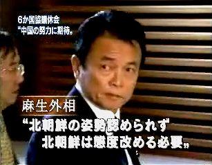 会議だタロー:20061225官邸入り