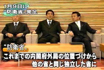 会議だタロー:20061226閣議