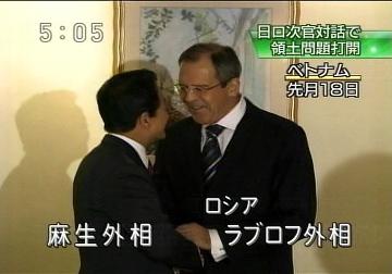 外交タロー:20061118日露外相会談1