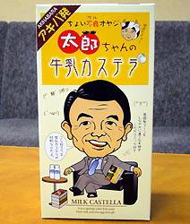 メディアでタロー:太郎ちゃんの牛乳カステラ