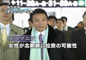外交タロー:20070109成田2