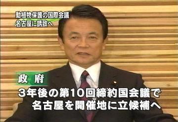 会議だタロー:20070116閣議