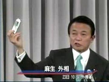 会見タロー:20070123外務大臣記者会見「これ誰の?」
