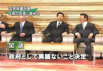 会議だタロー:20070123閣議